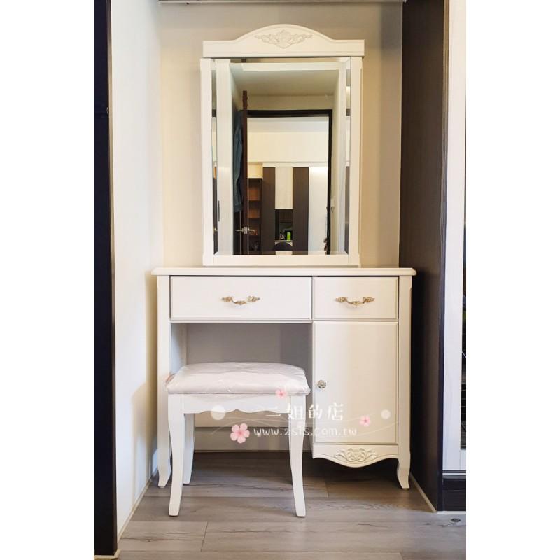 新古典純白化妝台組(含椅)