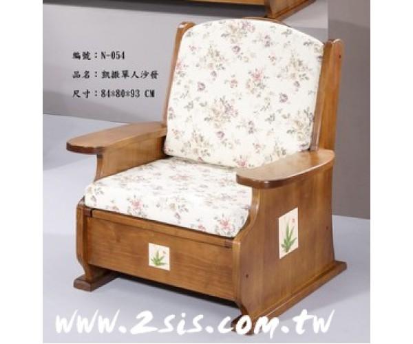 2.實木沙發