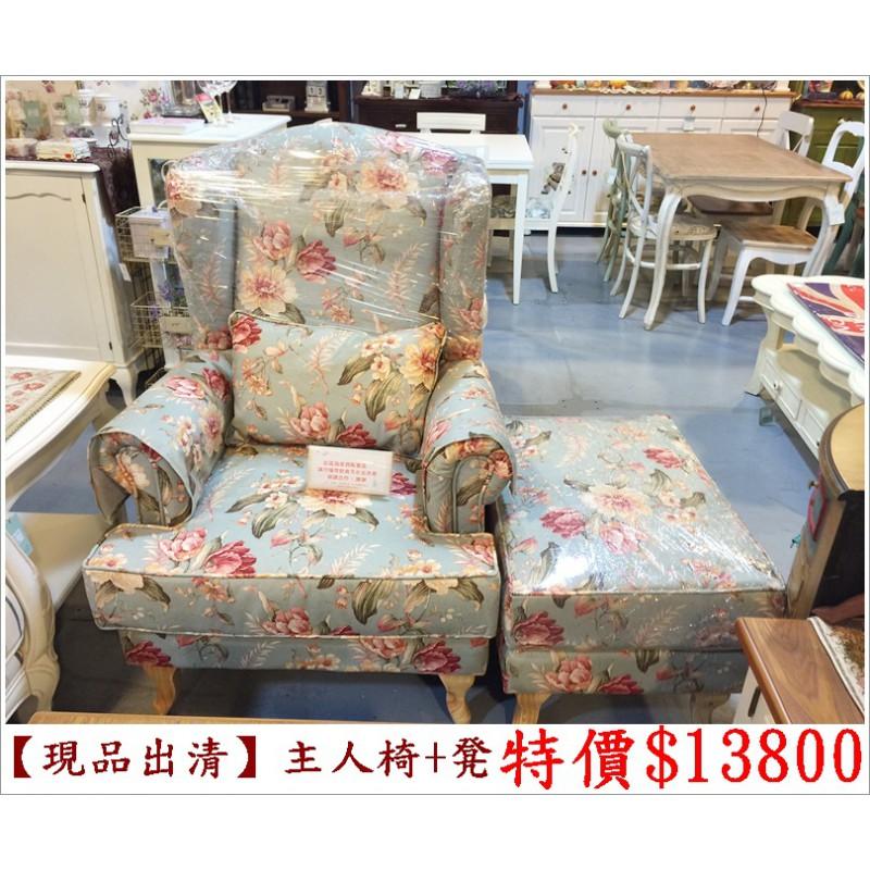 【現品出清】-美式鄉村主人椅+跨腳凳