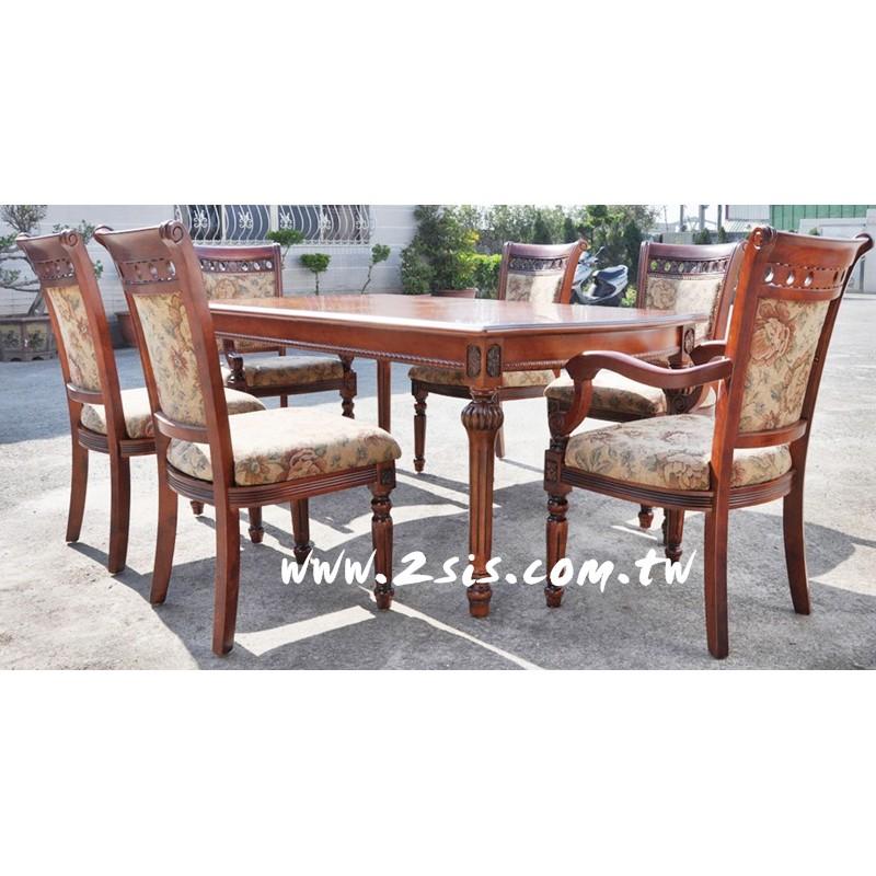 實木古典伸縮餐桌