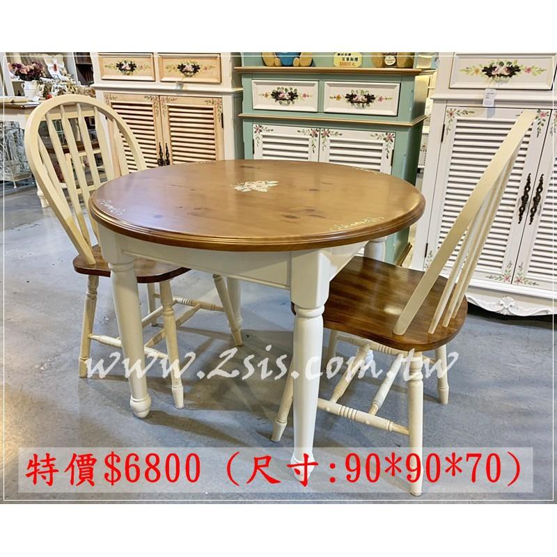 【尺寸做錯特價】鄉村雙色圓桌/餐桌