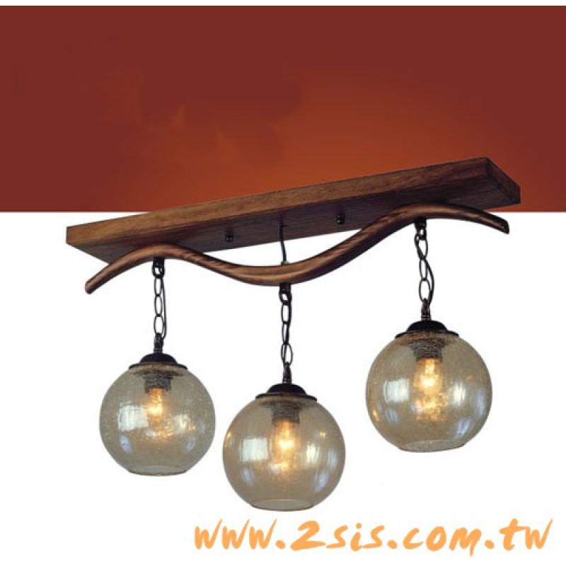 義大利原木三燈吊燈